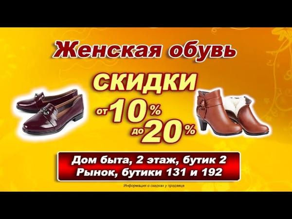 СКИДКИ до 20 на женскую обувь в Железногорске-Илимском ВИВАТ МЕДИА РЕКЛАМА
