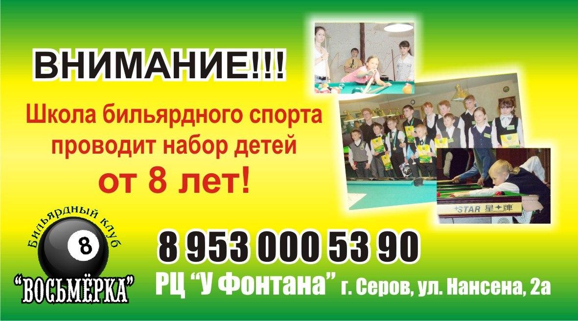 Школа бильярдного спорта Серов