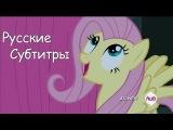 [RUS Sub SONG #2] MLP | Season #4 | Episode #14 -