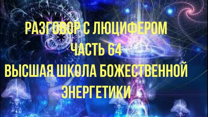 РАЗГОВОР С ЛЮЦИФЕРОМ Часть 64 Высшая Школа Божественной Энергетики