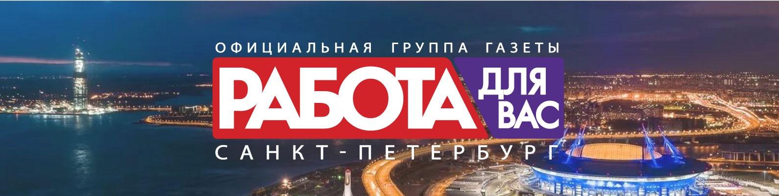 23f93a5066116 Работа для Вас в СПб | ВКонтакте