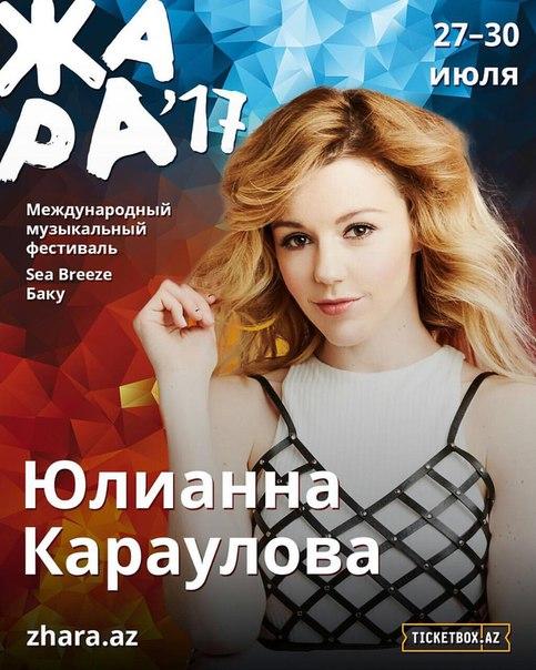 фото из альбома Юлианны Карауловой №14