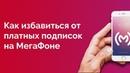 Как отключить и запретить платные подписки на МегаФоне навсегда или услуга Контентный счет