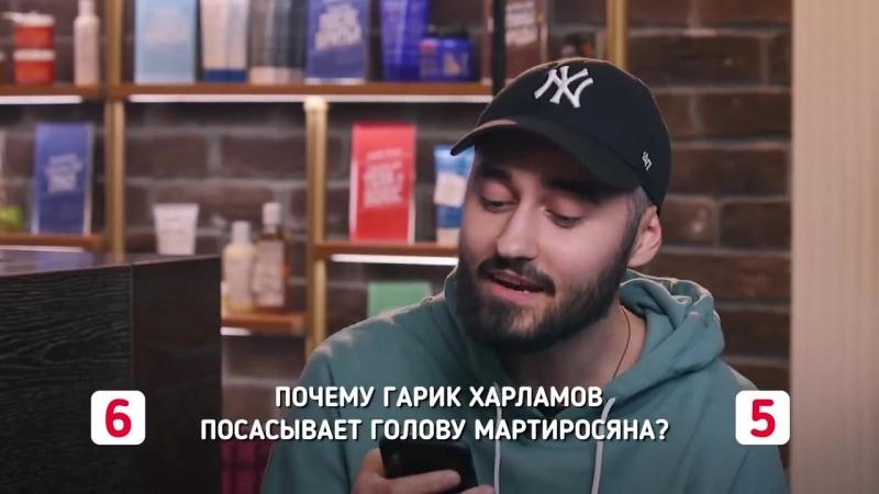 ЛИГА ПЛОХИХ ШУТОК 7 _ Демис Карибидис x МОТ (online-video-cutter.com)