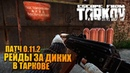 Вылазка в Тарков 0 11 2 1 🔥 а ну чики брики и в Тарков за Дикого канал на твиче