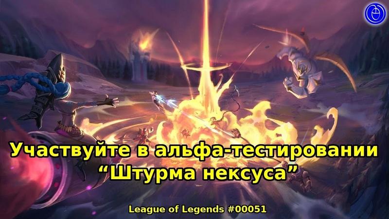 """Участвуйте в альфа-тестировании """"Штурма нексуса"""" ► League of Legends 00051"""