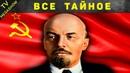 ВЛАДИМИР ЛЕНИН. Полная биография