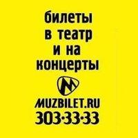 Admin Muzbilet, 3 февраля 1997, Санкт-Петербург, id224909247