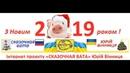 З Новим 2019 Роком ! «КАЗКОВА ВАТА» Юрій Вінниця