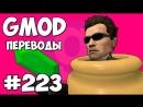 Михакер Garrys Mod Смешные моменты перевод 223 - ТЕЛЕПОРТ В МАЙНКРАФТ Гаррис Мод