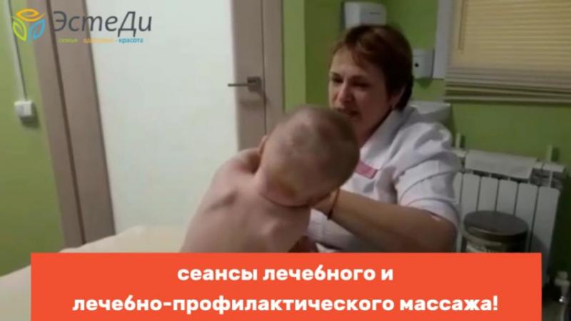 Детский массаж в Зеленограде, клиника ЭстеДи, корпус 1515