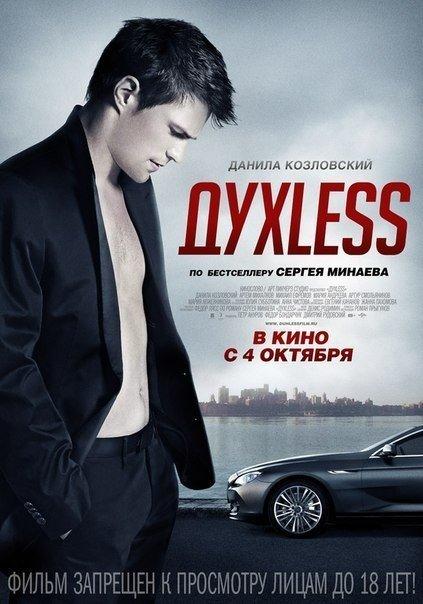 ДyxLеss (2012)
