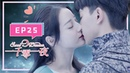 Eng Sub 《一千零一夜》第25集 Sweet Dreams EP25 曼荼罗影视出品 欢迎订阅 迪丽热巴 邓 20262
