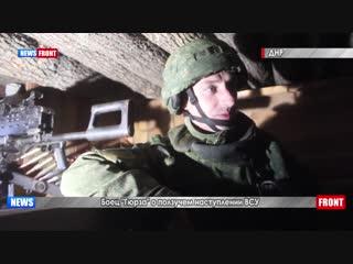 Боец «Гюрза» о ползучем наступлении ВСУ.