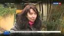 Новости на Россия 24 Ураган в Сочи выжившая поведала как сложился ее дом