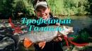 Трофейный голавль малой реки Снасти и приманки Fishing Today