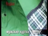 МУЖСКИЕ ВЕТРОВКИ В АРХАНГЕЛЬСКЕ, ТЦ