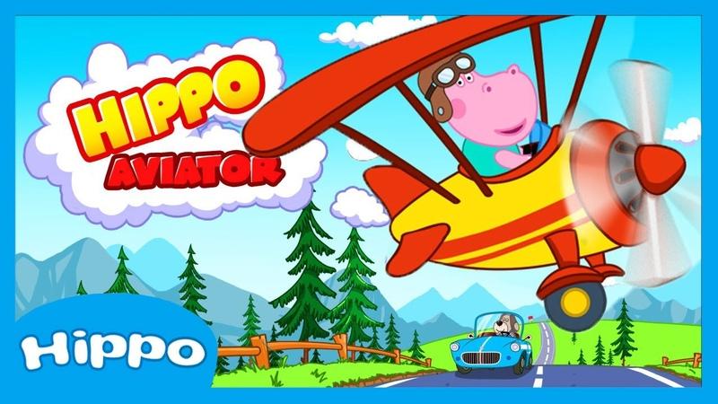 Гиппо Пилот 🌼 Мультик игра для детей (Hippo)