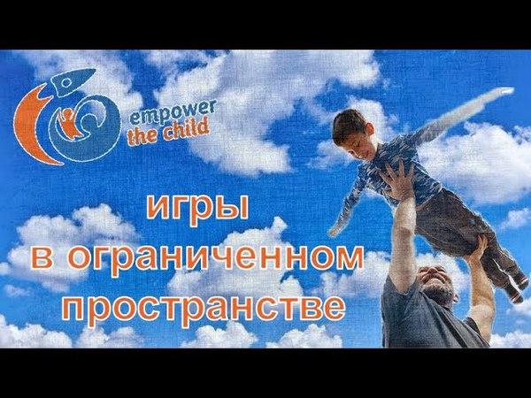 Игры с детьми в ограниченном пространстве. проект Отцы и Дети