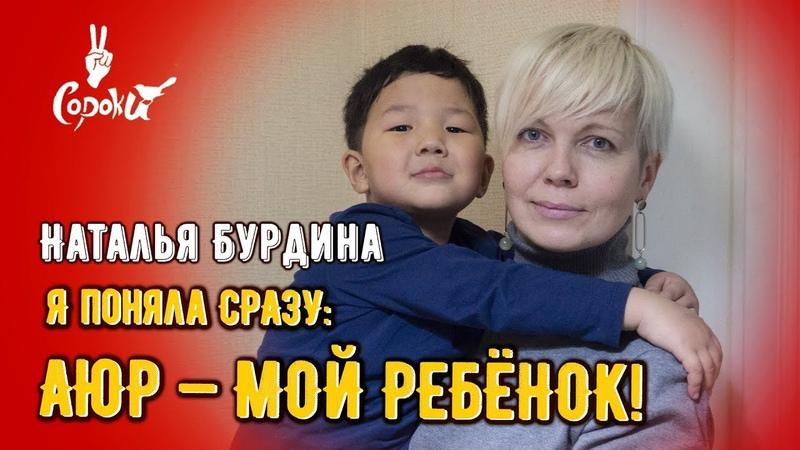 Наталья Бурдина. О школе приемных родителей, бурятском духе и московском национализме.