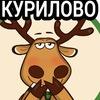 Подслушано в Курилово(Серпухов-15)