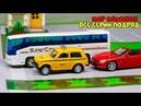 Машинки мультфильм Мир машинок все серии подряд 200-260 серии Мультики про машинки 212 минут