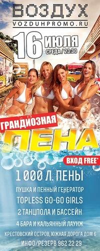 ☼ Грандиозная ПЕНА ☼ 16 июля ☼ Клуб ВОЗДУХ ☼