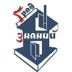 Картинки по запросу град знаний.рф