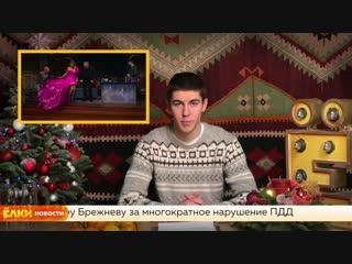 «Ёлки Новости». Выпуск №1