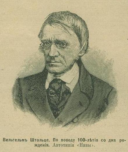 ВИЛЬГЕЛЬМ ШТОЛЬЦЕ И СОВРЕМЕННАЯ СТЕНОГРАФИЯ (1898)