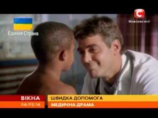 На СТБ стартует сериал «Скорая помощь» - Вікна-новини - 24.03.2014