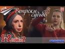 Вопреки судьбе  2018 (мелодрама). 1-2 серия из 2