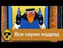 Бременские музыканты Все серии подряд HD