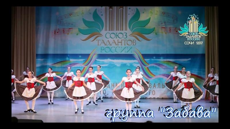 Ансамбль танца Виктория(г.Феодосия) в Сочи на Союзе талантов России-2017