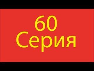 Кухня 60 серия ( 3 сезон 20 серия из 20)