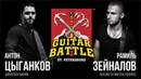 GUITAR BATTLE 6 Цыганков vs Зейналов