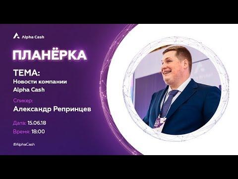 Новости компании Альфа Кэш | Планёрка Александра Репринцева