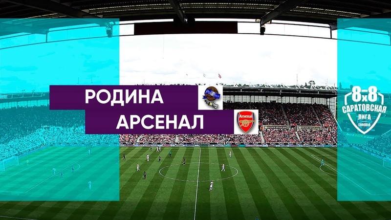 Родина-Д - Арсенал 3:1 (0:1)