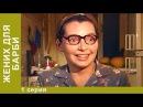 Жених для Барби. Сериал. 1 Серия. Комедия. 2003