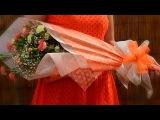 Очень красивый способ упаковки цветов в подарок