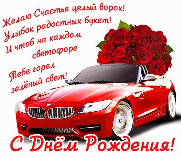Поздравления с днем рождения друга дениса