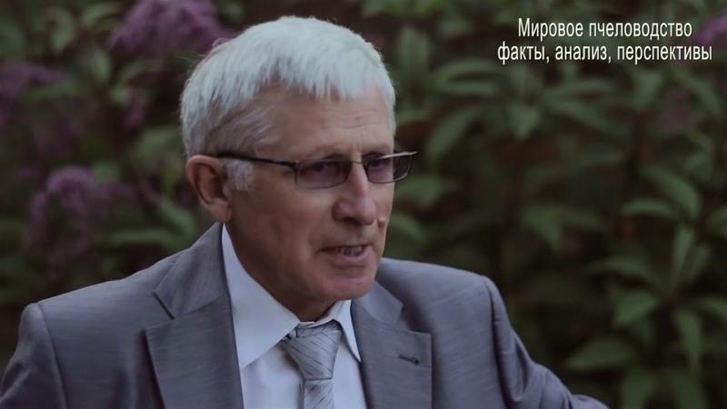 Органическое земледелие органическое пчеловодство, профессор Савин А П