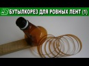 Бутылкорез регулируемый для нарезки ровных и точных широких ПЭТ лент 1