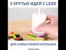 5 крутых идей LEGO для самых изобретательных