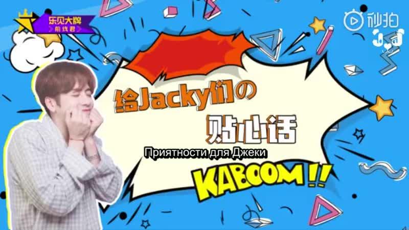 181110 Интервью Джексона для QQ Music (rus sub)