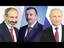 Paşinyan İlham Əliyev ilə Putin danışığının pərdə arxasını öyrənməyə can atır