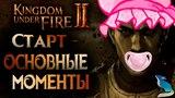 Kingdom Under Fire 2 - ✌️СТАРТ ИГРЫ. ОСНОВНЫЕ МОМЕНТЫ👌