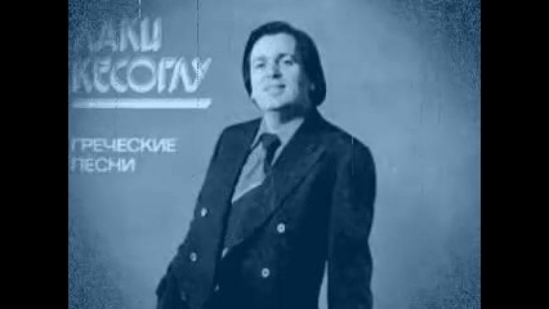 Лаки Кесоглу Бузуки Greek song.mp4