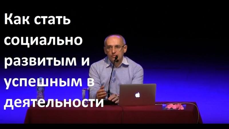 Как стать социально развитым и успешным в деятельности Торсунов О.Г. л.3 Чебоксары 5.05.2018