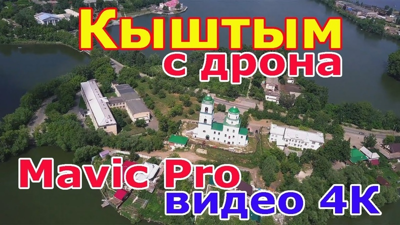 Кыштым с дрона DJI Mavic Pro. Южный Урал с высоты. Лето 2018 г